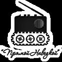 Настоящее ТАНКОВОЕ Радио