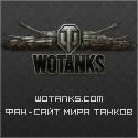 Фан-сайт Мира танков